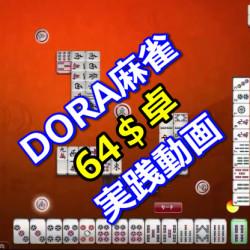 dora64