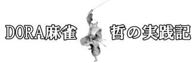 オンライン麻雀実践記!DORA麻雀でめざせ月30万!